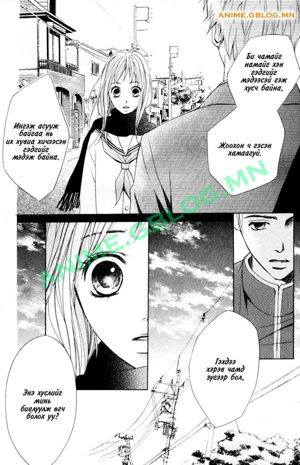 Japan Manga Translation - Kami ga Suki - 1 - Confession - 22